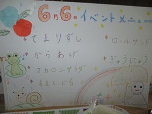茨城県つむぎ保育園龍ヶ崎園 給食写真